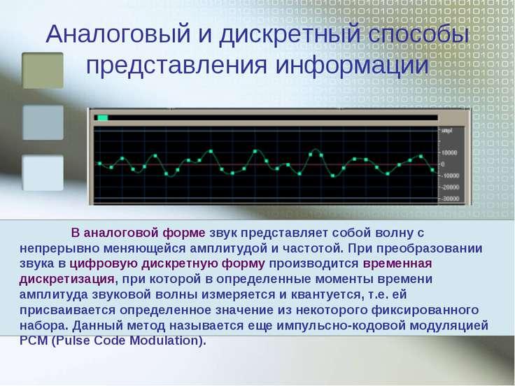 Аналоговый и дискретный способы представления информации В аналоговой форме з...