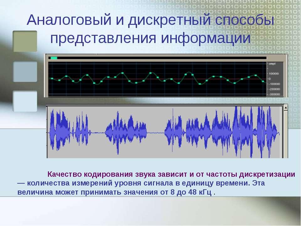 Аналоговый и дискретный способы представления информации Качество кодирования...