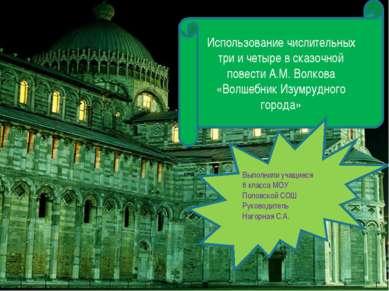 Использование числительных три и четыре в сказочной повести А.М. Волкова «Вол...