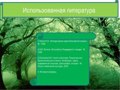 Использованная литература 1.Пропп В.Я. «Исторические корни Волшебной сказки»,...