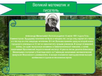 Великий математик и писатель Александр Мелентьевич Волков родился 14 ию...
