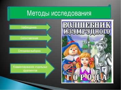 Методы исследования Наблюдение Сопоставление Сплошная выборка Комментирование...