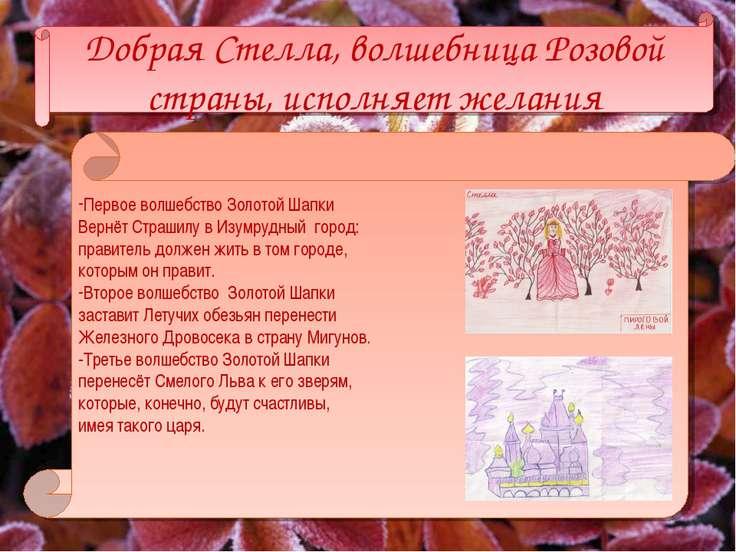 Добрая Стелла, волшебница Розовой страны, исполняет желания Первое волшебство...