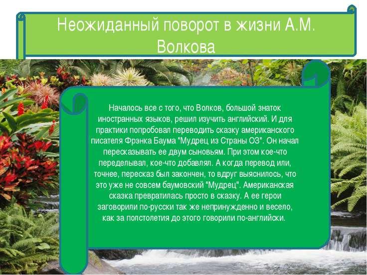 Неожиданный поворот в жизни А.М. Волкова Началось все с того, что Волков, бол...
