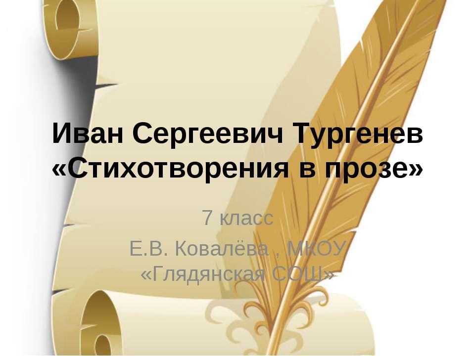 Иван Сергеевич Тургенев «Стихотворения в прозе» 7 класс Е.В. Ковалёва , МКОУ ...