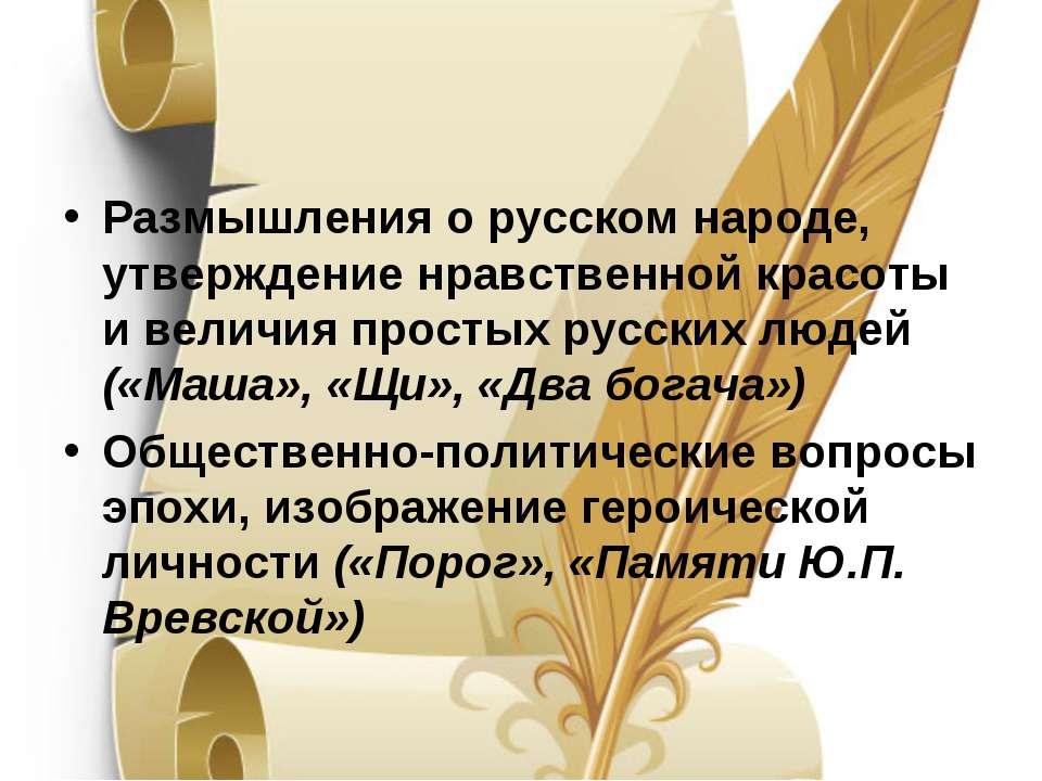 Размышления о русском народе, утверждение нравственной красоты и величия прос...