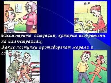 Рассмотрите ситуации, которые изображены на иллюстрациях. Какие поступки прот...