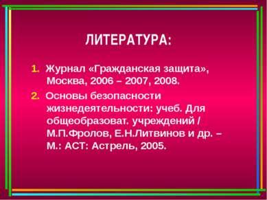 1. Журнал «Гражданская защита», Москва, 2006 – 2007, 2008. 2. Основы безопасн...