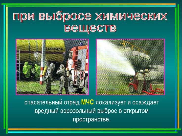 спасательный отряд МЧС локализует и осаждает вредный аэрозольный выброс в отк...