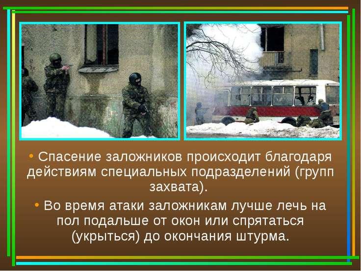 Спасение заложников происходит благодаря действиям специальных подразделений ...