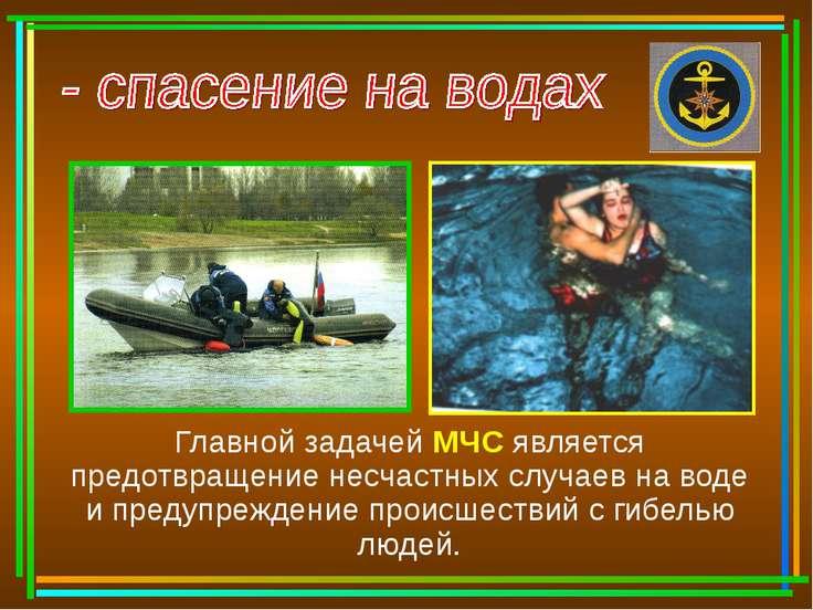 Главной задачей МЧС является предотвращение несчастных случаев на воде и пред...