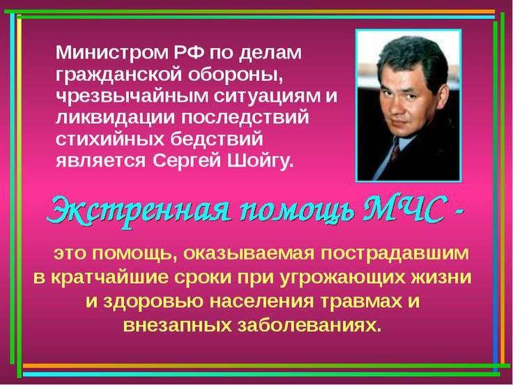 Министром РФ по делам гражданской обороны, чрезвычайным ситуациям и ликвидаци...