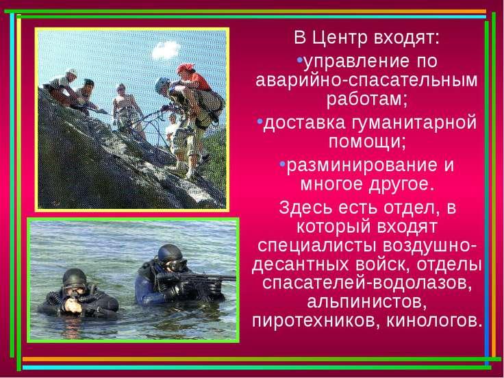 В Центр входят: управление по аварийно-спасательным работам; доставка гуманит...