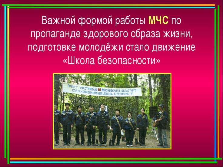 Важной формой работы МЧС по пропаганде здорового образа жизни, подготовке мол...