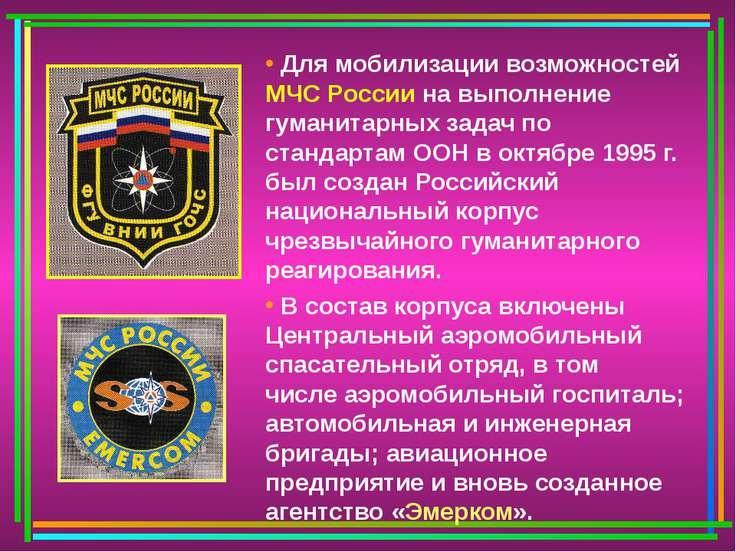 Для мобилизации возможностей МЧС России на выполнение гуманитарных задач по с...