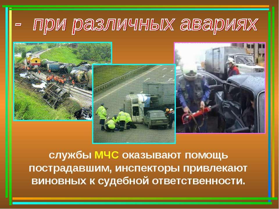 службы МЧС оказывают помощь пострадавшим, инспекторы привлекают виновных к су...