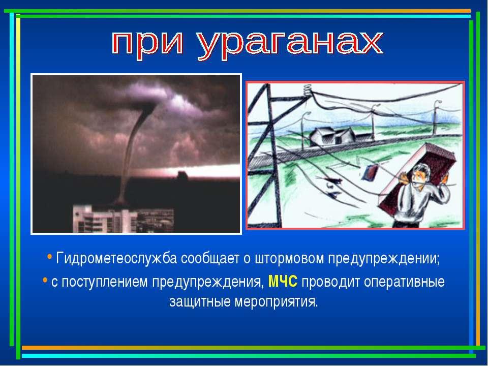 Гидрометеослужба сообщает о штормовом предупреждении; с поступлением предупре...