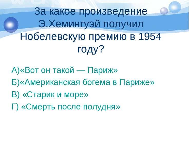 За какое произведение Э.Хемингуэй получил Нобелевскую премию в 1954 году? А)«...