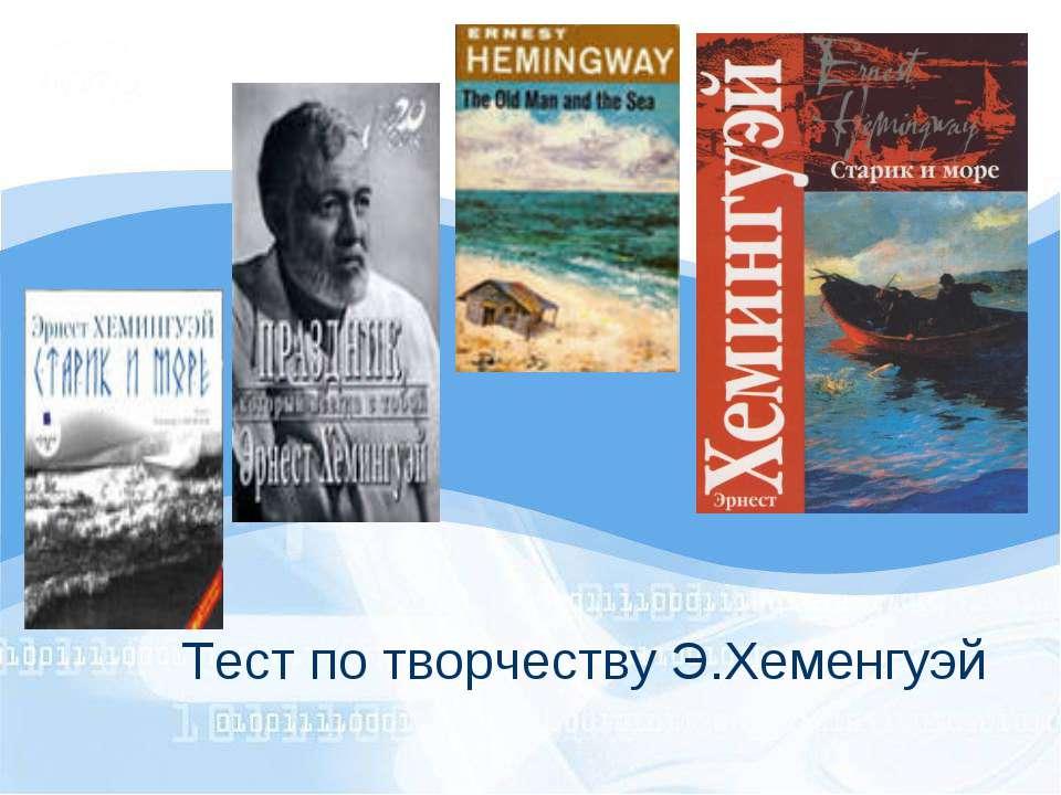 Тест по творчеству Э.Хеменгуэй