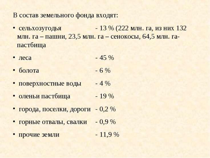 В состав земельного фонда входят: сельхозугодья - 13 % (222 млн. га, из них 1...