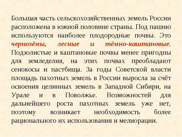 Большая часть сельскохозяйственных земель России расположена в южной половине...