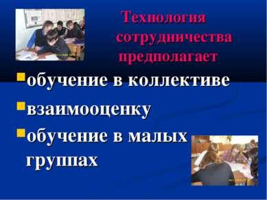 Технология сотрудничества предполагает обучение в коллективе взаимооценку обу...