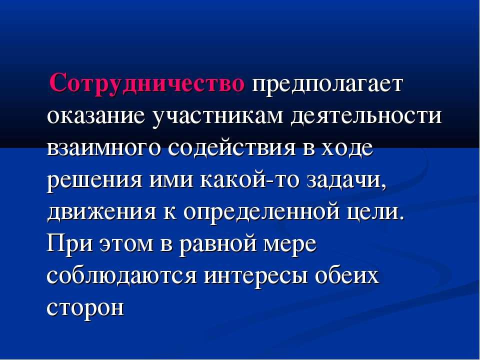 Сотрудничество предполагает оказание участникам деятельности взаимного содейс...