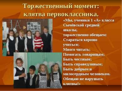 Торжественный момент: клятва первоклассника. «Мы, ученики 1 «А» класса Сычёвс...