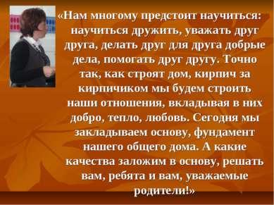 «Нам многому предстоит научиться: научиться дружить, уважать друг друга, дела...