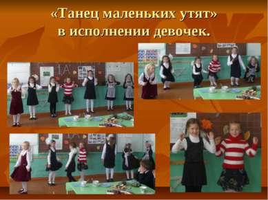 «Танец маленьких утят» в исполнении девочек.
