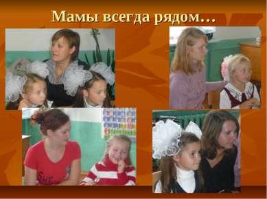 Мамы всегда рядом…