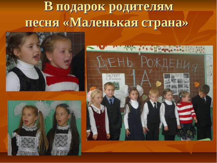 В подарок родителям песня «Маленькая страна»