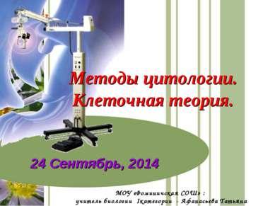 * Методы цитологии. Клеточная теория. МОУ «Фоминичская СОШ» : учитель биологи...