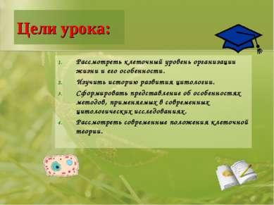 Цели урока: Рассмотреть клеточный уровень организации жизни и его особенности...