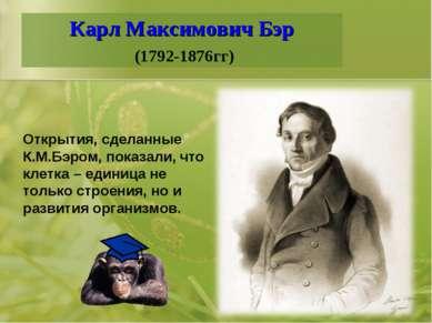 Карл Максимович Бэр (1792-1876гг) Открытия, сделанные К.М.Бэром, показали, чт...