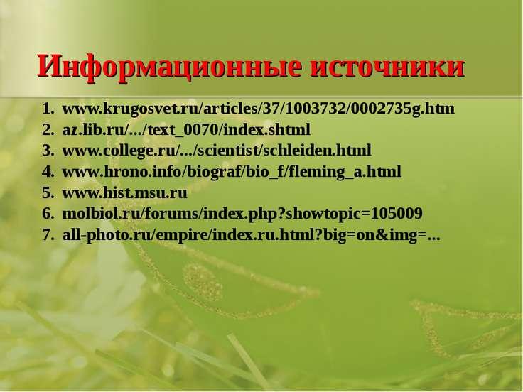 Информационные источники www.krugosvet.ru/articles/37/1003732/0002735g.htm az...
