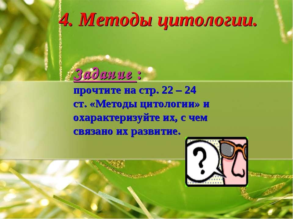 4. Методы цитологии. Задание : прочтите на стр. 22 – 24 ст. «Методы цитологии...