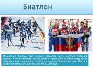 Изначально биатлон был, скорее, способом охоты жителей Северной Европы, нежел...