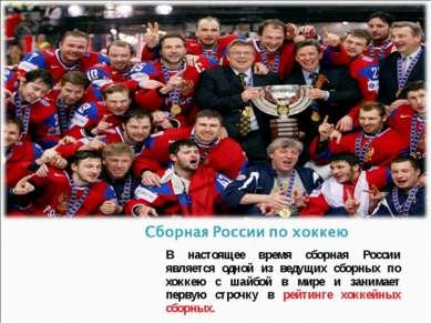 В настоящее время сборная России является одной из ведущих сборных по хоккею ...