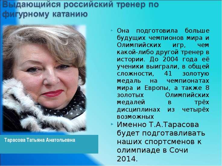 Тарасова Татьяна Анатольевна Она подготовила больше будущих чемпионов мира и ...