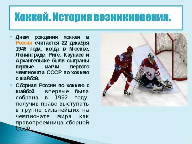 Днем рождения хоккея в России считается 22 декабря 1946 года, когда в Москве,...