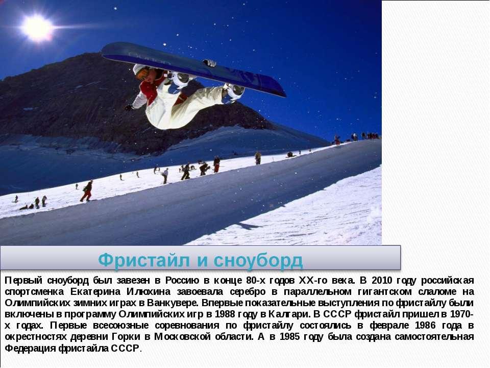 Первый сноуборд был завезен в Россию в конце 80-х годов XX-го века. В 2010 го...