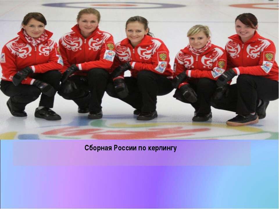 Сборная России по керлингу