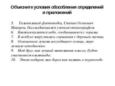 5. Талантливый флотоводец, Степан Осипович Макаров, был выдающимся ученым-оке...