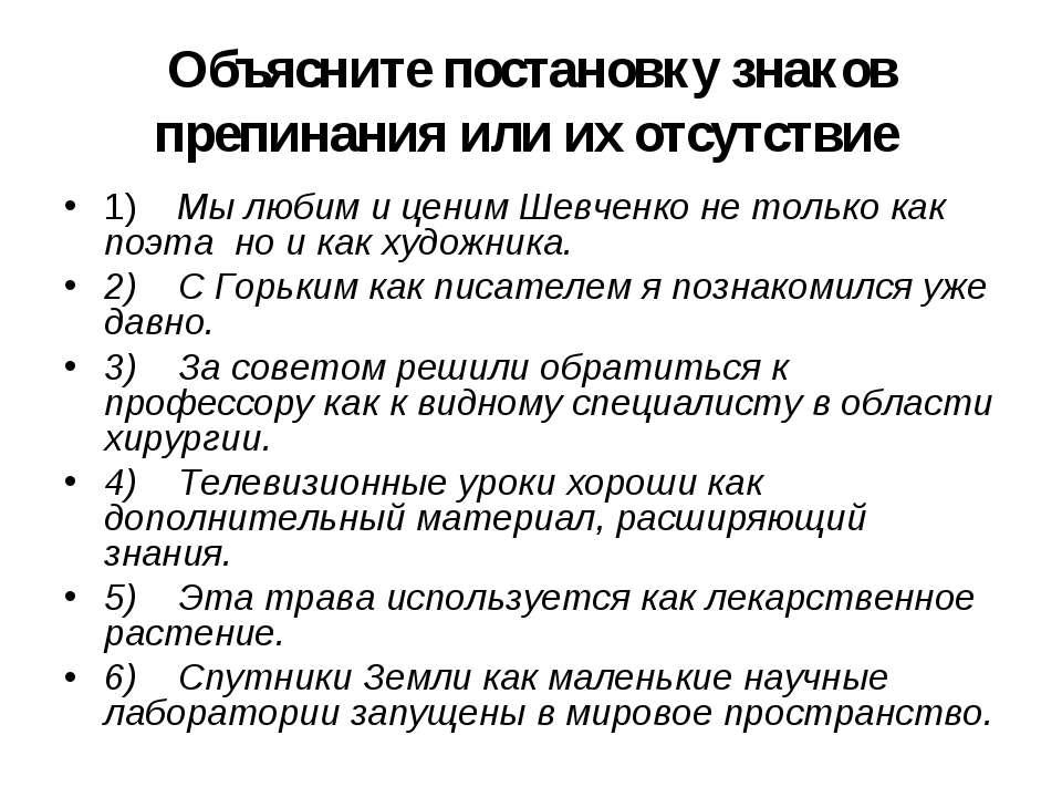 1) Мы любим и ценим Шевченко не только как поэта но и как художника. 2) С Гор...