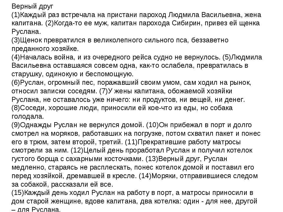 Верный друг (1)Каждый раз встречала на пристани пароход Людмила Васильевна, ж...