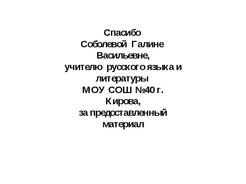 Спасибо Соболевой Галине Васильевне, учителю русского языка и литературы МОУ ...