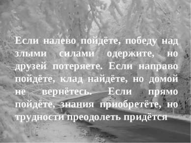 Если налево пойдёте, победу над злыми силами одержите, но друзей потеряете. Е...