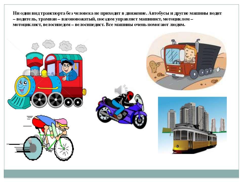 Ни одни вид транспорта без человека не приходит в движение. Автобусы и другие...