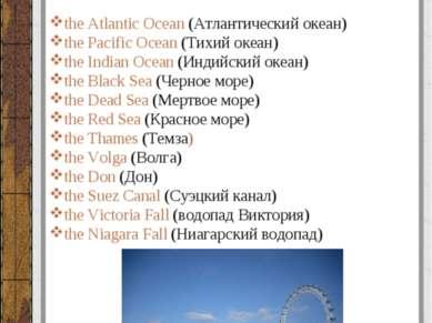 Океаны (oceans), проливы (straits), моря (seas), реки (rivers), каналы (canal...